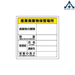 廃棄物保管場所標識 産業廃棄物保管場所表示板  822−91|anzenkiki