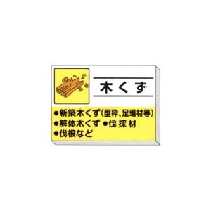 建設副産物分別掲示板 木くず 339-30|anzenkiki