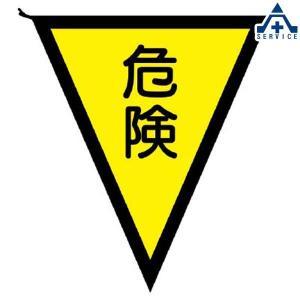 372-40 三角旗 「危険」 (300×260mm)区画整理 バリケード 工事現場 注意喚起|anzenkiki
