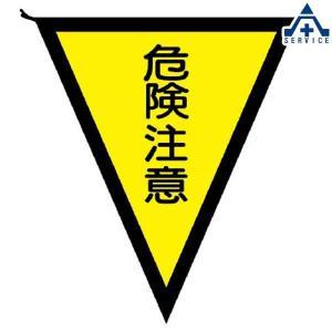 372-41 三角旗 「危険注意」 (300×260mm)区画整理 バリケード 工事現場 注意喚起|anzenkiki
