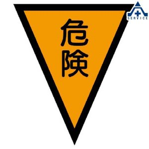 372-50 三角旗 「危険」 (300×260mm)マジックテープ付  区画整理 バリケード 工事現場 注意喚起|anzenkiki