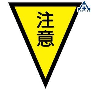 372-51 三角旗 「注意」 (300×260mm)マジックテープ付  区画整理 バリケード 工事現場 注意喚起|anzenkiki