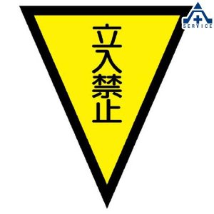 372-52 三角旗 「立入禁止」 (300×260mm)マジックテープ付  区画整理 バリケード 工事現場 注意喚起|anzenkiki