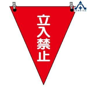 372-64 三角旗 「立入禁止」 (300×260mm)区画整理 バリケード 工事現場 注意喚起|anzenkiki
