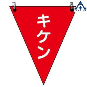 372-65 三角旗 「キケン」 (300×260mm)区画整理 バリケード 工事現場 注意喚起|anzenkiki