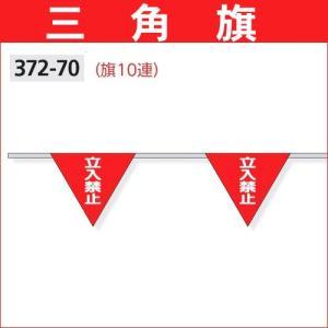 三角旗 立入禁止 372-70  10連 anzenkiki