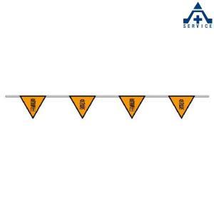 三角旗 高電圧   372-72 10連 anzenkiki