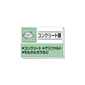 建設副産物分別掲示板 コンクリート類 339-31|anzenkiki