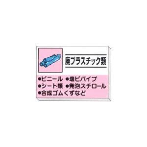 建設副産物分別掲示板 廃プラスチック類 339-33|anzenkiki