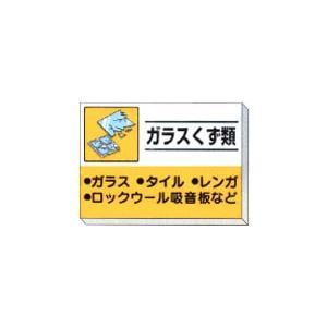 建設副産物分別掲示板 ガラスくず類 339-34|anzenkiki