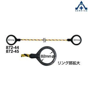 コーンロープ 1.5m 872−45|anzenkiki