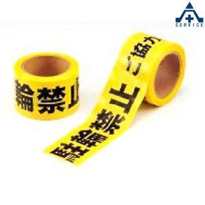 駐輪禁止テープ 864-46 (70mm×50M)のり無し  区画テープ|anzenkiki