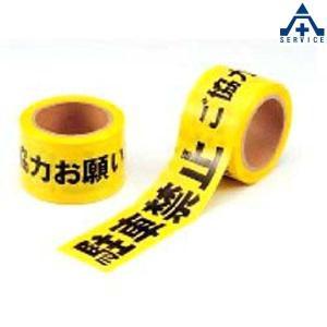 駐車禁止テープ 864-48 (70mm×50M)のり無し  区画テープ|anzenkiki