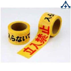 立入禁止テープ 864-49 (70mm×50M)のり無し  区画テープ|anzenkiki
