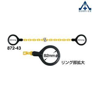 コーンチェーン(プラスチックチェーン)1.5m 872−43|anzenkiki