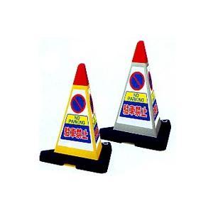 サインピラミッド(ウエイト付)867-751 駐車禁止|anzenkiki