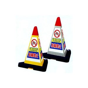 サインピラミッド(ウエイト付)867-752 駐輪禁止|anzenkiki