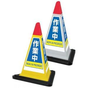 サインピラミッド(ウエイト付)867-754 作業中|anzenkiki