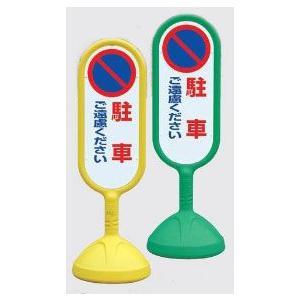 サインキュート2(両面表示)888-812 【駐車ご遠慮ください】|anzenkiki