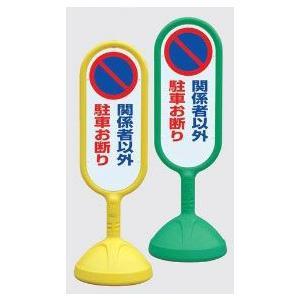 サインキュート2(両面表示)888-842 【関係者以外駐車お断り】|anzenkiki