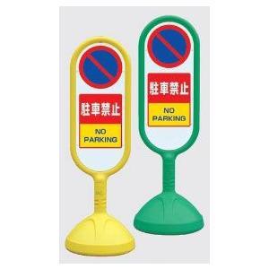 サインキュート2(両面表示)888-852 【駐車禁止】|anzenkiki