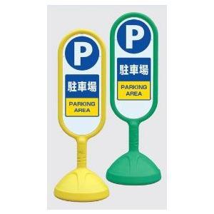 サインキュート2(両面表示)888-862 【駐車場】|anzenkiki