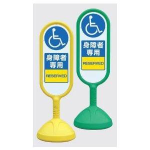 サインキュート2(両面表示)888-912 【身障者専用】|anzenkiki