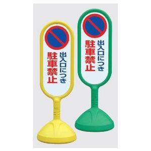 サインキュート2(片面表示)888-821 【出入口につき駐車禁止】|anzenkiki