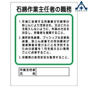 356-37A 石綿 作業主任者の職務 (500×400mm)職務掲示板 職務標識 安全標識 注意看板 アスベスト表示板 工事現場|anzenkiki