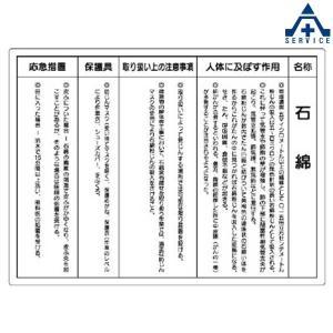 324-50 石綿取扱作業所標識 「石綿」 (450×600mm)(メーカー直送/代引き決済不可)注意看板 アスベスト表示板 工事現場 安全標識|anzenkiki