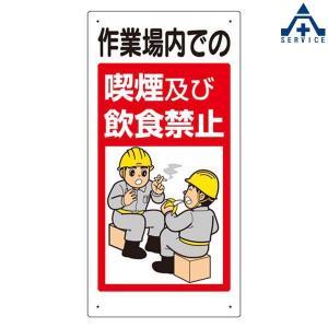 禁止標識 324-53A 「作業場内での喫煙及び飲食禁止」 (300×600mm)安全標識 イラスト標識 注意看板 お願い看板 工事現場|anzenkiki