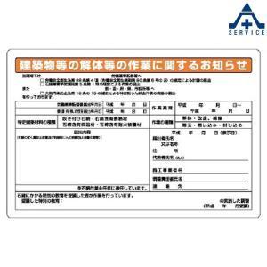 「建築物等の解体等の作業に関するお知らせ」324-54A 600×900mm (メーカー直送/代引き決済不可)石綿障害予防規則対応標識|anzenkiki
