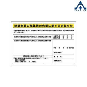 「建築物等の解体等の作業に関するお知らせ」324-55A (メーカー直送/代引き決済不可)石綿障害予防規則対応標識|anzenkiki