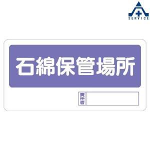 338-17 置場標識 石綿保管場所 (300×600mm)アスベスト表示板 工事現場 安全標識|anzenkiki