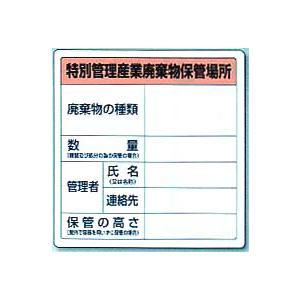 廃棄物保管場所標識 特別管理産業廃棄物保管場所表示板  822−92A|anzenkiki