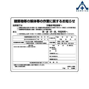 324-57A 石綿障害予防規則対応標識 「建築物等の解体等の作業に関するお知らせ」 (400×500mm)石綿障害予想規則対応標識 アスベスト標識 レベル1 レベル2|anzenkiki