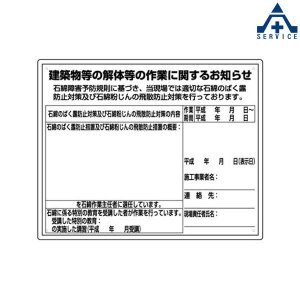 324-58A 石綿障害予防規則対応標識 「建築物等の解体等の作業に関するお知らせ」 (400×500mm)石綿障害予想規則対応標識 アスベスト標識 レベル3|anzenkiki