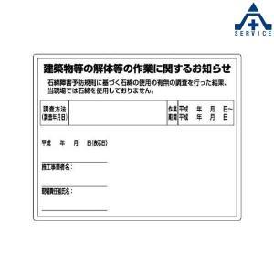 324-59 石綿障害予防規則対応標識 「建築物等の解体等の作業に関するお知らせ」 (400×500mm)石綿障害予想規則対応標識 アスベスト標識|anzenkiki