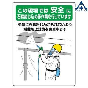 石綿標識 324-63 「この現場では安全に石綿封じ込め等作業を行っています」 (450×600mm)(メーカー直送/代引き決済不可)アスベスト標識 安全標識 イラスト|anzenkiki