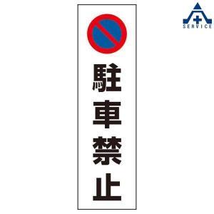 カラーコーン用 ステッカー 834-35 「駐車禁止」 (350×100mm)パイロン用 シール 区画用品 anzenkiki