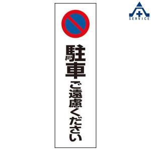 カラーコーン用 ステッカー 834-36 「駐車ご遠慮ください」 (350×100mm)パイロン用 シール 区画用品 anzenkiki