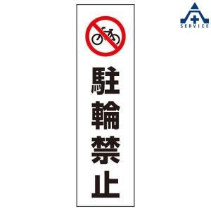 カラーコーン用 ステッカー 834-37 「駐輪禁止」 (350×100mm)パイロン用 シール 区画用品 anzenkiki