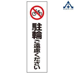 カラーコーン用 ステッカー 834-38 「駐輪ご遠慮ください」 (350×100mm)パイロン用 シール 区画用品 anzenkiki