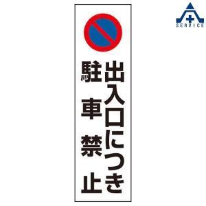 カラーコーン用 ステッカー 834-42 「出入口につき駐車禁止」 (350×100mm)パイロン用 シール 区画用品 anzenkiki