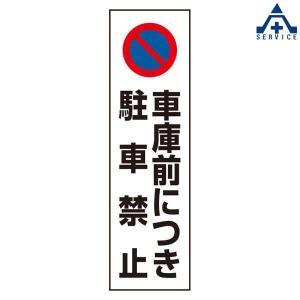カラーコーン用 ステッカー 834-43A 「車庫前につき駐車禁止」 (350×100mm)パイロン用 シール 区画用品 anzenkiki