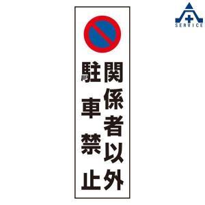 カラーコーン用 ステッカー 834-44A 「関係者以外駐車禁止」 (350×100mm)パイロン用 シール 区画用品 anzenkiki