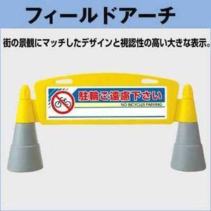 フィールドアーチ(片面表示)865-221 【駐輪ご遠慮下さい】|anzenkiki