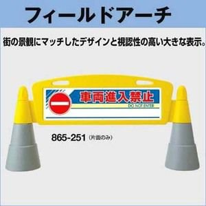 フィールドアーチ(片面表示)865-251 【車両進入禁止】|anzenkiki