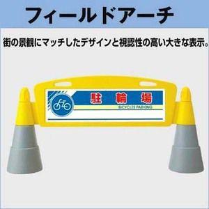 フィールドアーチ(片面表示)865-261 【駐輪場】|anzenkiki