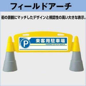 フィールドアーチ(片面表示)865-271 【来客用駐車場】|anzenkiki